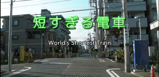 World`s Shortest Train?!